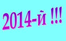Новый 2014-й год!!!